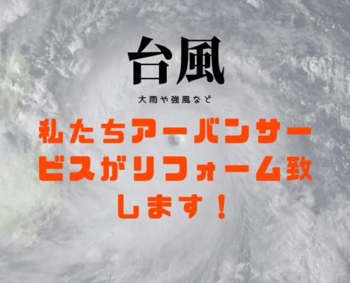 台風後のリフォーム工事