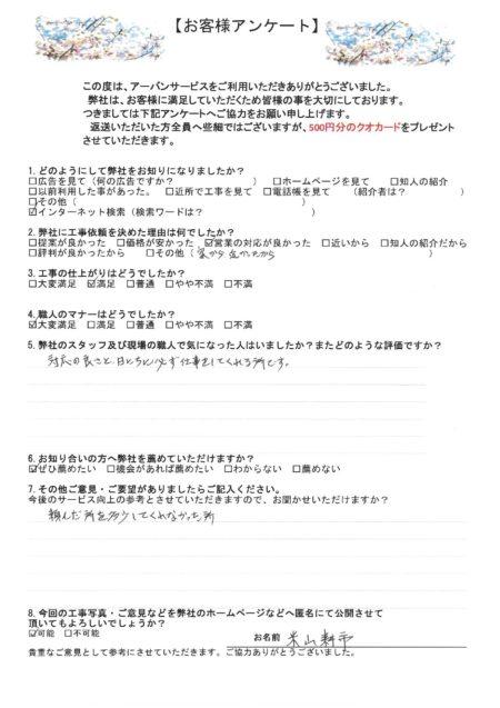東京都大田区 E様からのアンケート