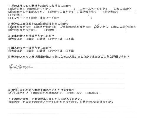東京都大田区 K様からのアンケート