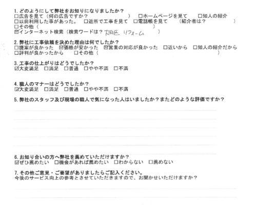東京都品川区 S様からのアンケート