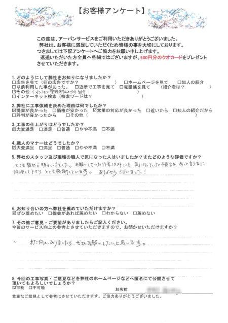 東京都大田区 I様邸 キッチンリフォーム工事