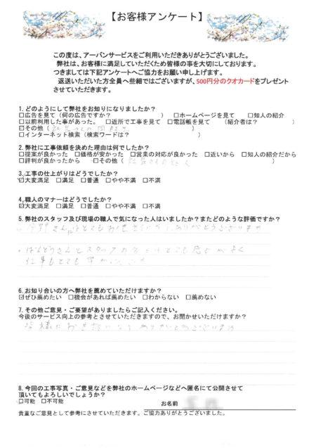 東京都大田区 T様邸 トイレリフォーム(便器交換・クロス張り替え)