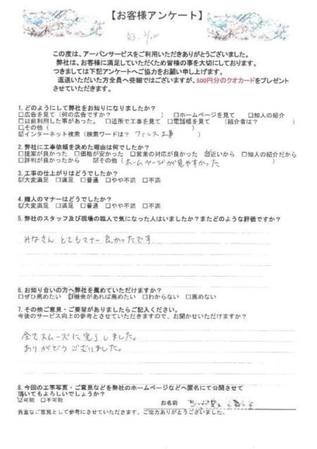 東京都大田区 M様邸