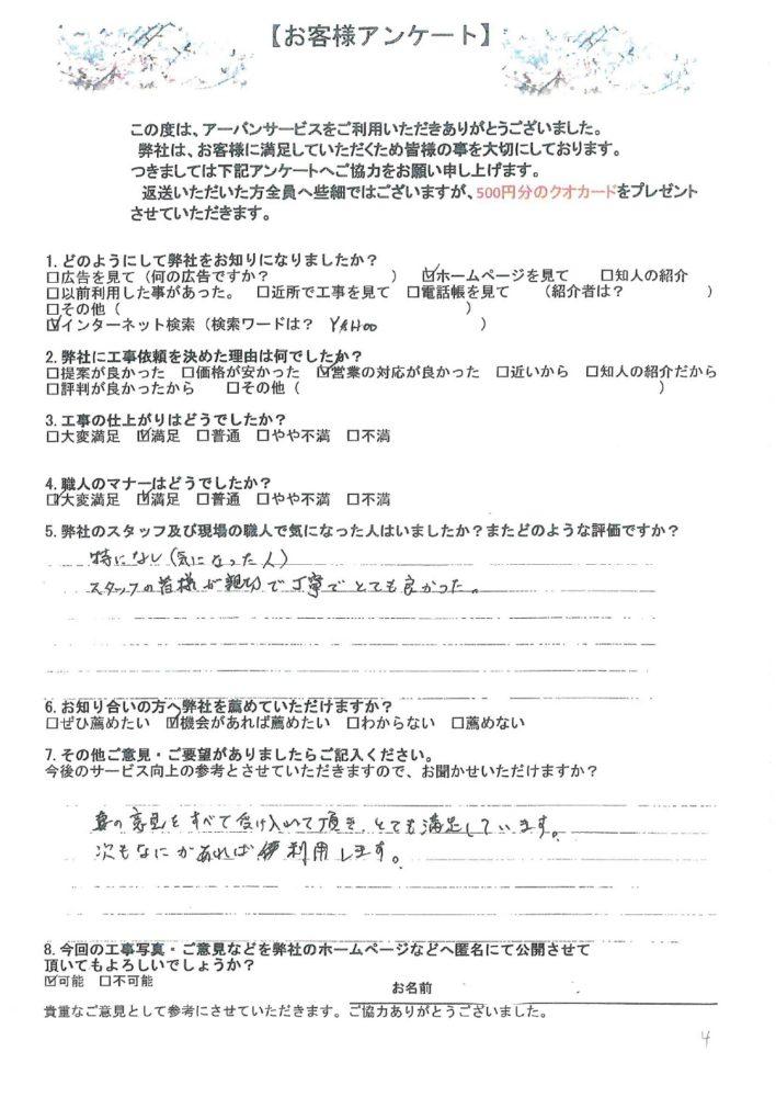 東京都大田区 K様邸