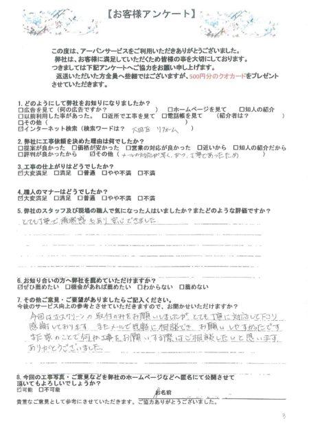 東京都大田区 A様邸