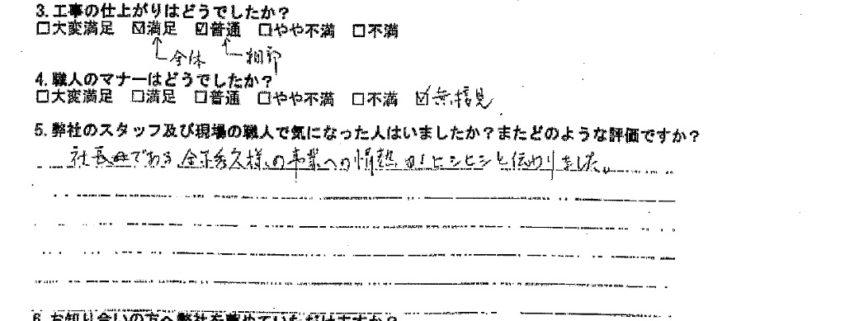 東京都大田区 T様邸