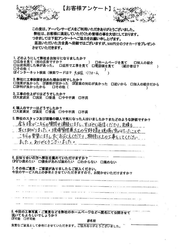 東京都大田区 O様邸