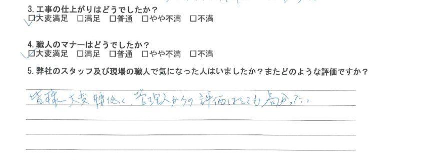 東京都品川区 S様邸