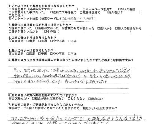東京都渋谷区 S様邸